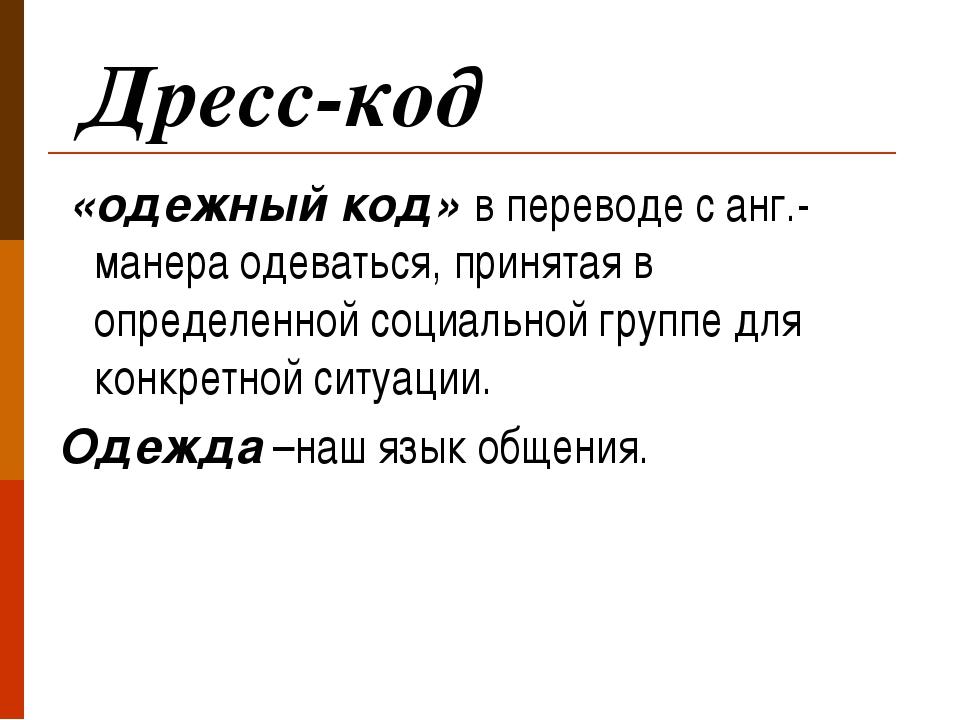 Дресс-код «одежный код» в переводе с анг.- манера одеваться, принятая в опре...