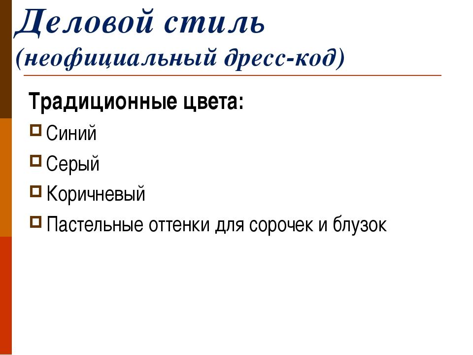 Деловой стиль (неофициальный дресс-код) Традиционные цвета: Синий Серый Корич...