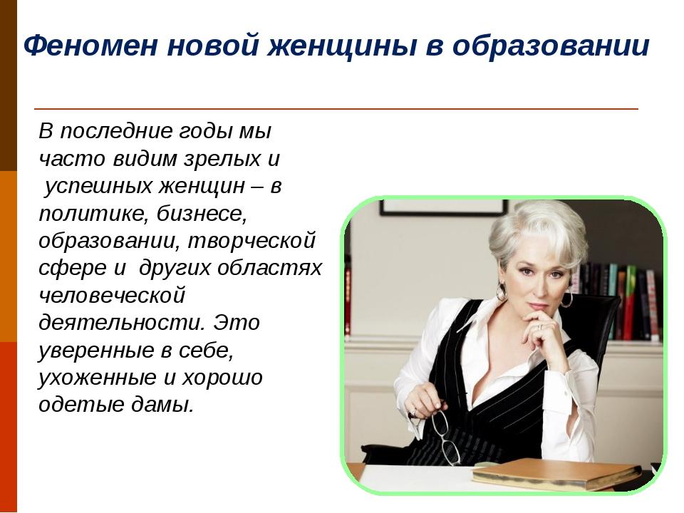 В последние годы мы часто видим зрелых и успешных женщин – в политике, бизне...
