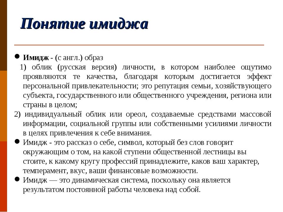 Имидж - (с англ.) образ 1) облик (русская версия) личности, в котором наиболе...