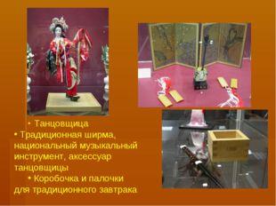 Танцовщица Традиционная ширма, национальный музыкальный инструмент, аксессуа