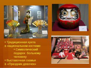 Традиционная кукла в национальном костюме Символический подарок больному чел