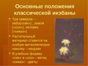 Основные положения классической икэбаны Три символа – небо(«син») , земля («с