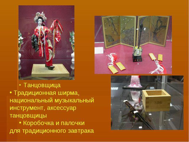 Танцовщица Традиционная ширма, национальный музыкальный инструмент, аксессуа...