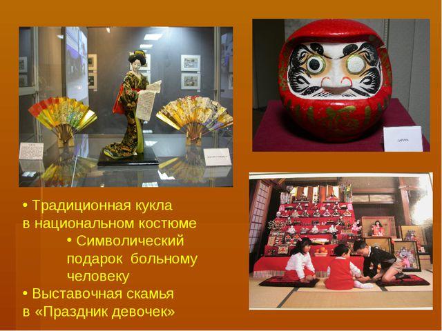 Традиционная кукла в национальном костюме Символический подарок больному чел...