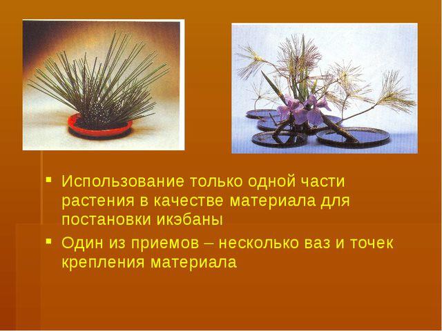 Использование только одной части растения в качестве материала для постановки...