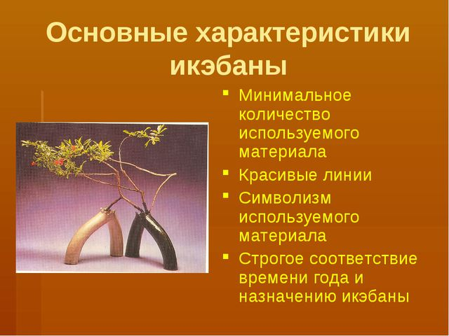 Основные характеристики икэбаны Минимальное количество используемого материал...