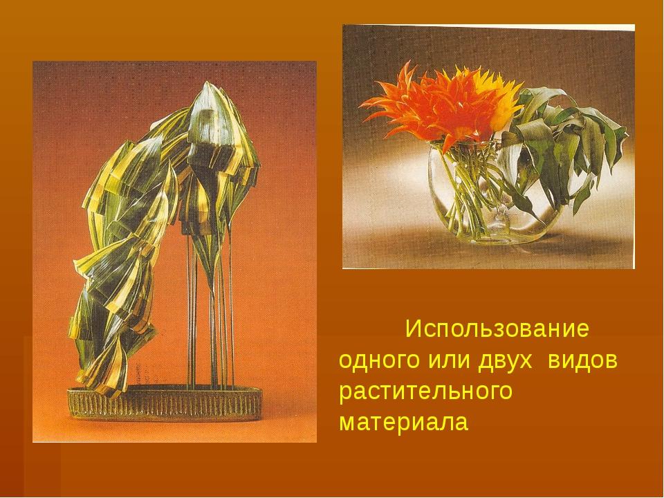 Использование одного или двух видов растительного материала