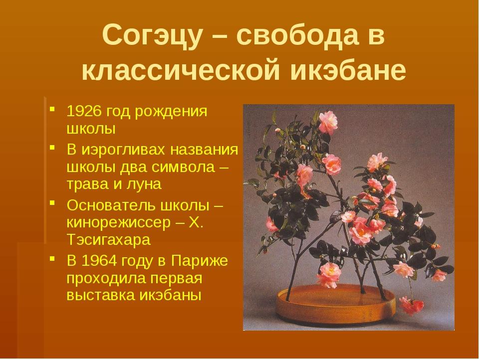 Согэцу – свобода в классической икэбане 1926 год рождения школы В иэрогливах...
