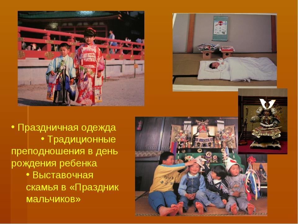 Праздничная одежда Традиционные преподношения в день рождения ребенка Выстав...