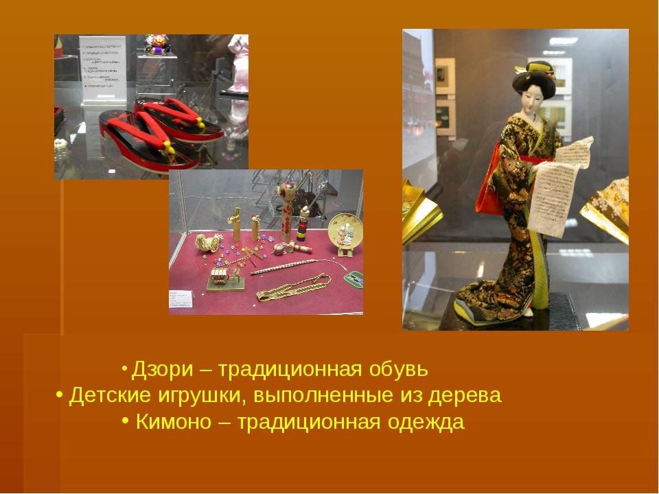 Дзори – традиционная обувь Детские игрушки, выполненные из дерева Кимоно – т...