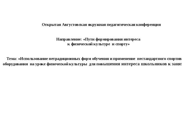 Открытая Августовская окружная педагогическая конференция Направление: «Пути...