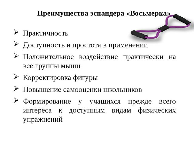 Преимущества эспандера «Восьмерка» Практичность Доступность и простота в прим...