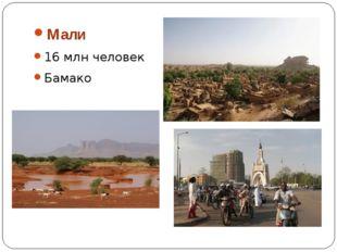 Мали 16 млн человек Бамако