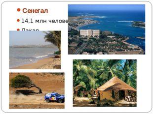 Сенегал 14,1 млн человек Дакар