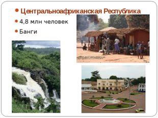Центральноафриканская Республика 4,8 млн человек Банги