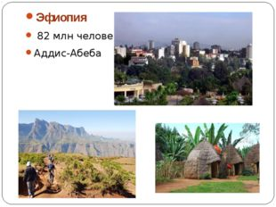 Эфиопия 82 млн человек Аддис-Абеба