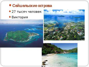 Сейшельские острова 27 тысяч человек Виктория