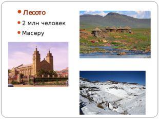 Лесото 2 млн человек Масеру