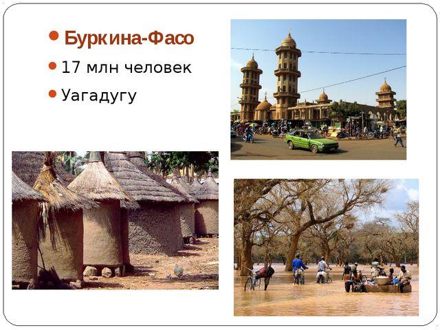 Буркина-Фасо 17 млн человек Уагадугу