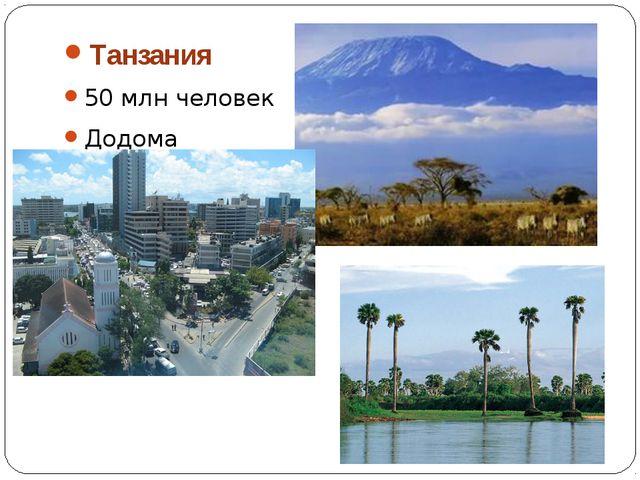 Танзания 50 млн человек Додома