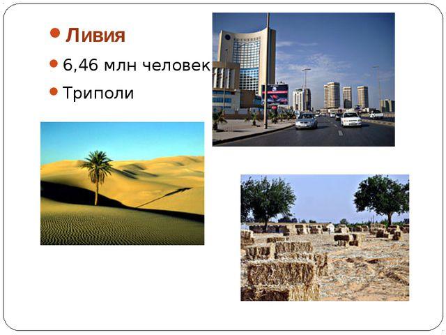 Ливия 6,46 млн человек Триполи