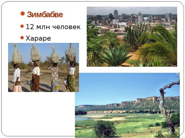 Зимбабве 12 млн человек Хараре
