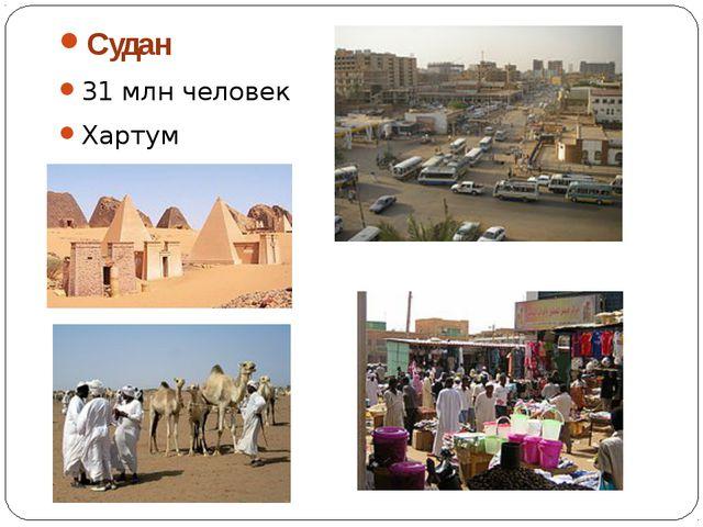 Судан 31 млн человек Хартум
