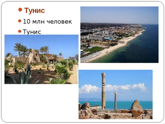 Тунис 10 млн человек Тунис