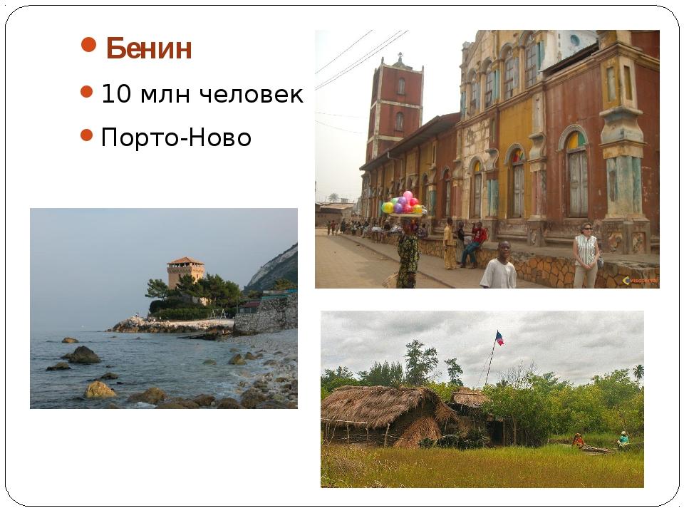 Бенин 10 млн человек Порто-Ново