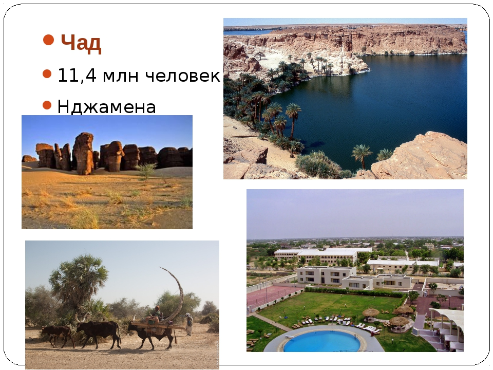 Чад 11,4 млн человек Нджамена