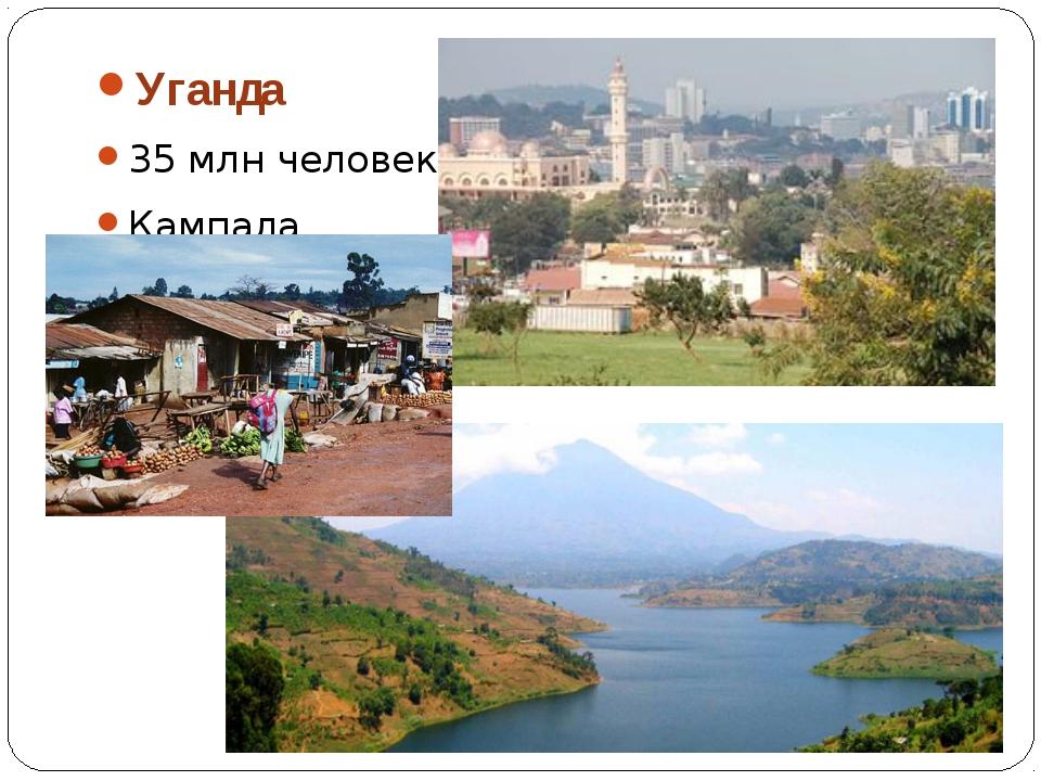 Уганда 35 млн человек Кампала