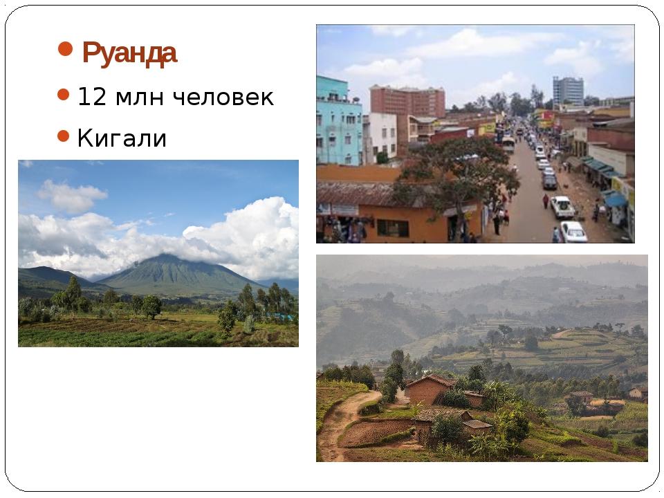 Руанда 12 млн человек Кигали