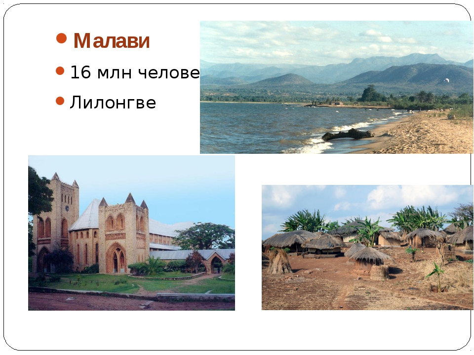 Малави 16 млн человек Лилонгве