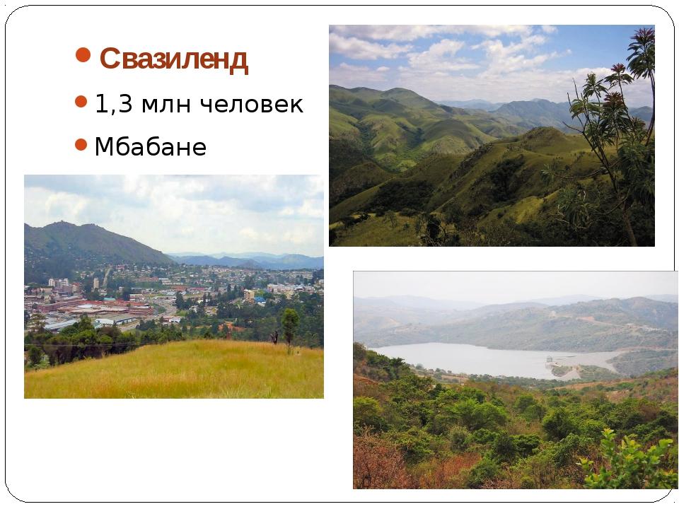 Свазиленд 1,3 млн человек Мбабане