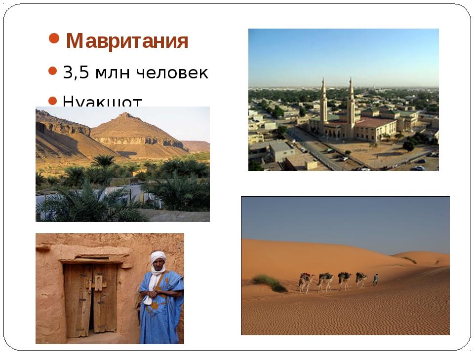 Мавритания 3,5 млн человек Нуакшот