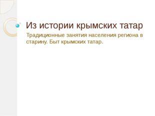 Из истории крымских татар Традиционные занятия населения региона в старину. Б