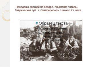 Продавцы овощей на базаре. Крымские татары. Таврическая губ., г. Симферополь