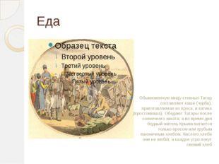 Еда Обыкновенную пищу степных Татар составляют каша (чурба), приготовляемая и