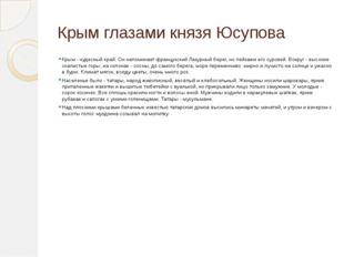 Крым глазами князя Юсупова Крым - чудесный край. Он напоминает французский Ла