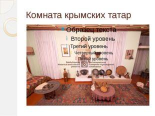 Комната крымских татар
