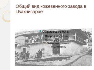 Общий вид кожевенного завода в г.Бахчисарае