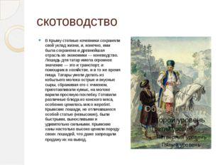 скотоводство В Крыму степные кочевники сохраняли свой уклад жизни, и, конечно