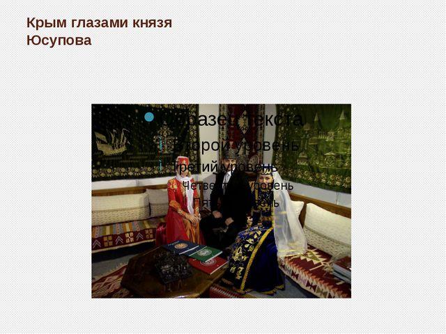 Крым глазами князя Юсупова