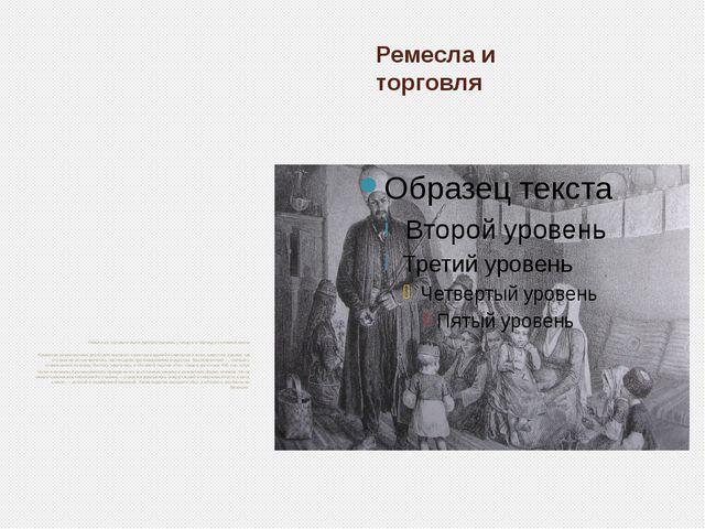 Ремесла и торговля РАЗВИТИЕ РЕМЕСЕЛ И ТОРГОВЛИ Ремесла и торговля были распро...