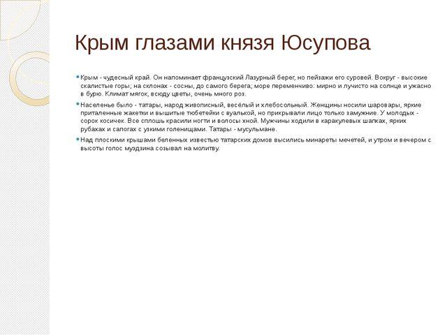 Крым глазами князя Юсупова Крым - чудесный край. Он напоминает французский Ла...