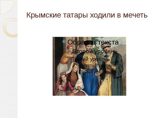 Крымские татары ходили в мечеть