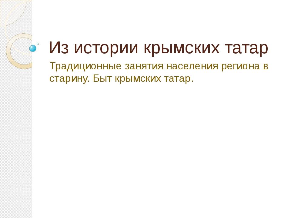 Из истории крымских татар Традиционные занятия населения региона в старину. Б...