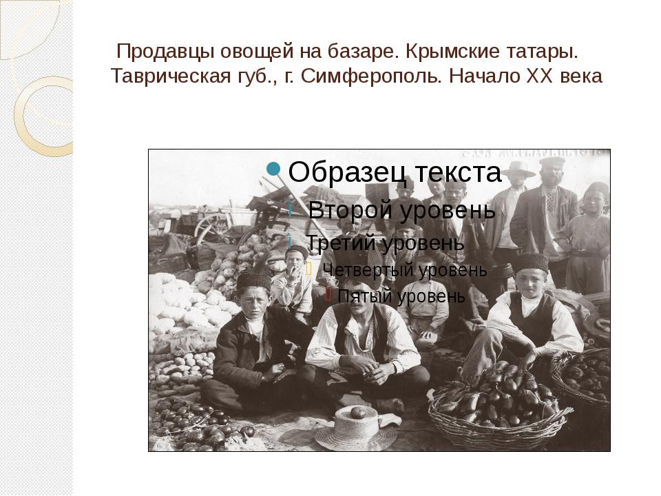 Продавцы овощей на базаре. Крымские татары. Таврическая губ., г. Симферополь...