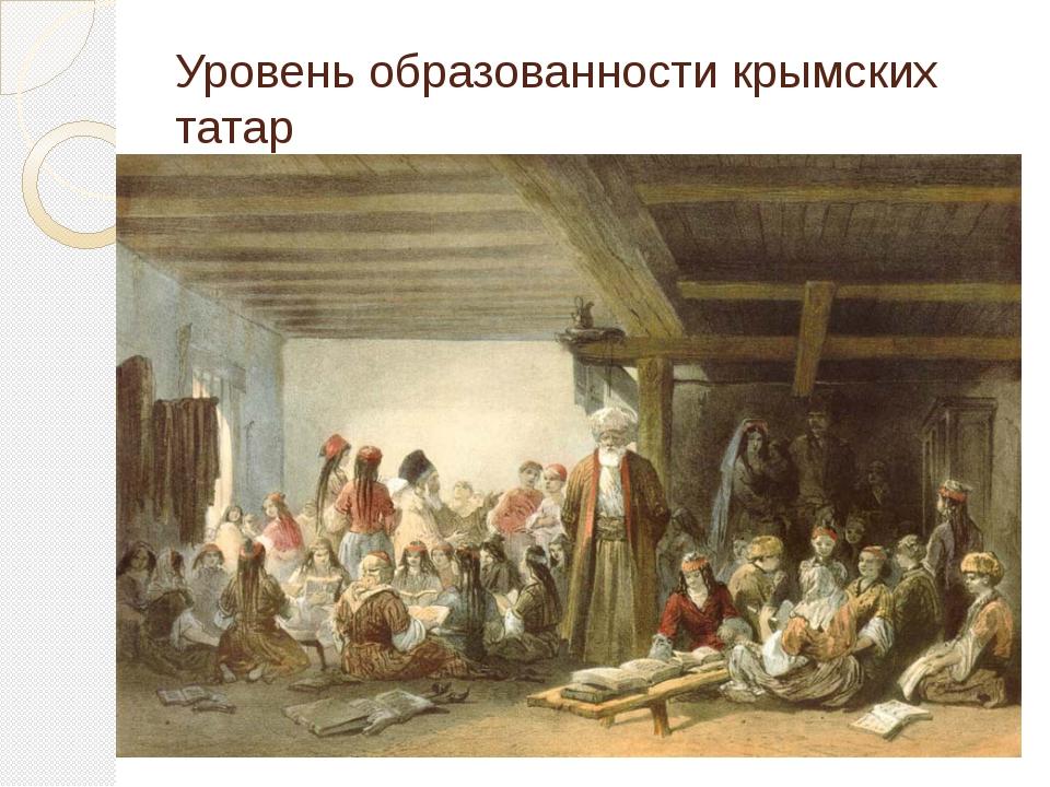 Уровень образованности крымских татар